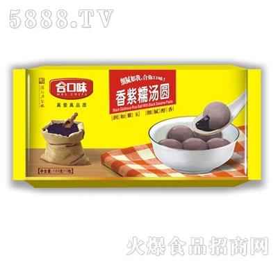 合口味180克香紫糯汤圆
