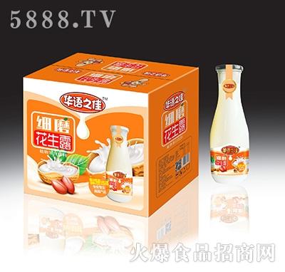 华语之佳细磨花生露植物蛋白饮料