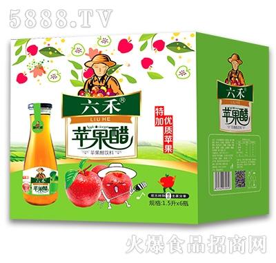 六禾苹果醋饮料1.5Lx6瓶