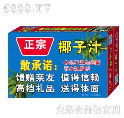 正宗椰子汁(礼盒)
