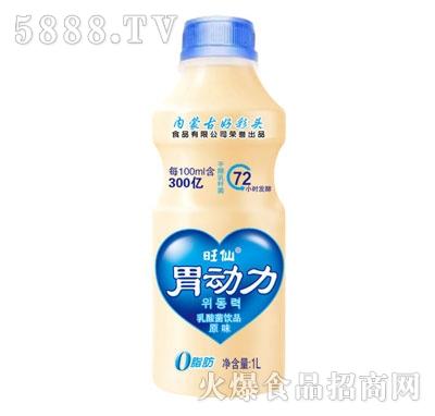 旺仙胃动力乳酸菌饮品原味1L