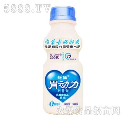 旺仙胃动力乳酸菌饮品原味340ML