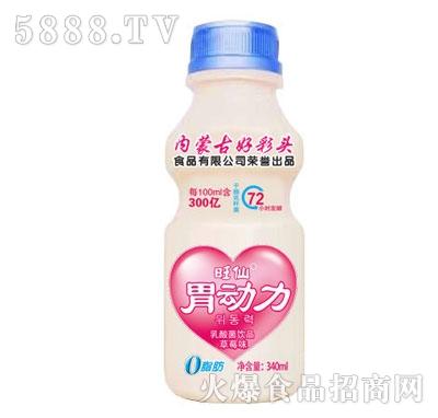 旺仙胃动力乳酸菌饮品草莓味340ML