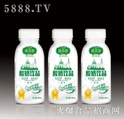 280ml英伯顿酸奶饮品(原味)产品图