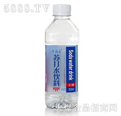 令德堂苏打水饮料350ml