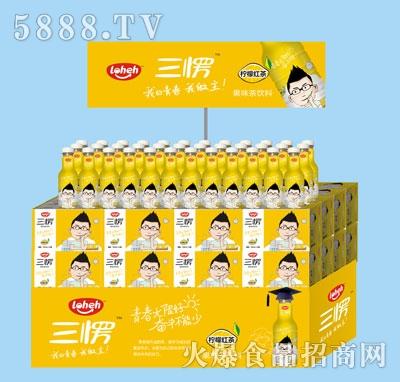 三愣柠檬红茶果味饮料(宣传)