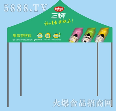 三愣果味饮料(雨伞宣传物品)