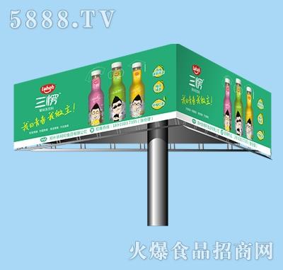 三愣果味饮料(广告牌宣传)