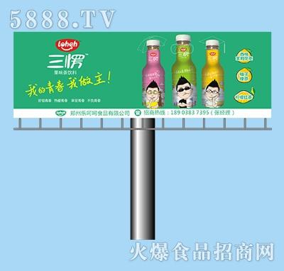 三愣果味饮料(广告牌)