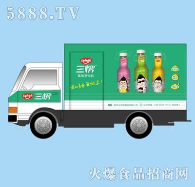 三愣果味饮料(车身广告)