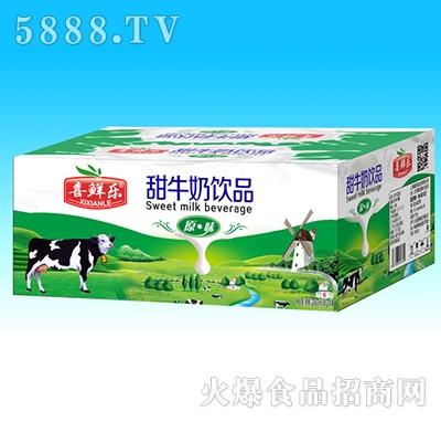 喜鲜乐甜牛奶饮品原味