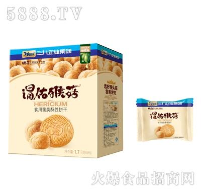 三九咖秀谓佑猴菇食用菌类酥性饼干1.7千克