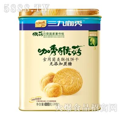 三九咖秀咖秀食用菌类酥性饼干699g
