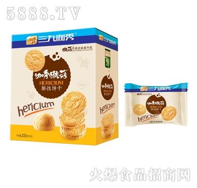 三九咖秀咖秀猴菇酥性饼干200g