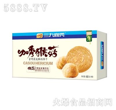 三九咖秀咖秀食用菌类酥性饼干60g