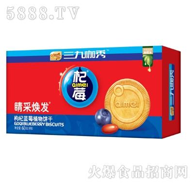 三九咖秀杞梅植物饼干60g