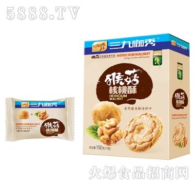 三九咖秀猴菇核桃酥150g