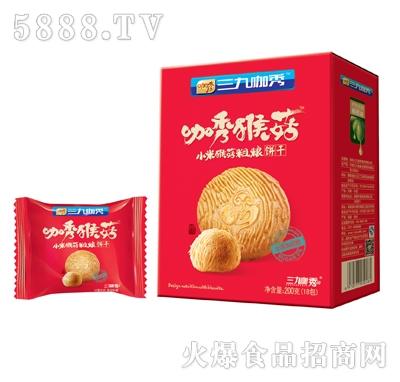 三九咖秀咖秀猴菇小米猴菇粗粮饼干无糖