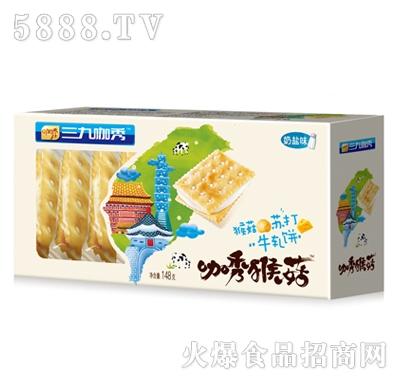 三九咖秀猴菇苏打牛扎饼148g(奶盐味)