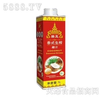 珊亚泰式生榨椰汁1L