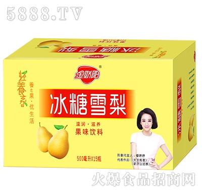 金娇阳冰糖雪梨果味饮料500mlx15瓶