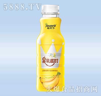 460ml嘉天下果乳派对香蕉