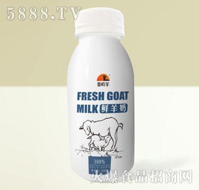 鲜羊奶238g