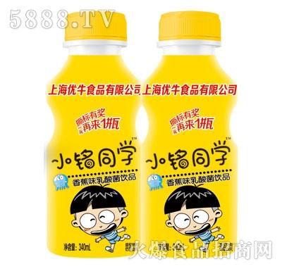 优牛小铭同学香蕉味乳酸菌340ml