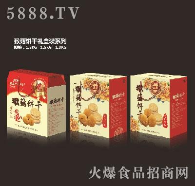 猴菇饼干礼盒装系列