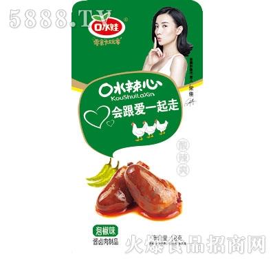 口水娃口水辣心泡椒味18克酱卤肉制品