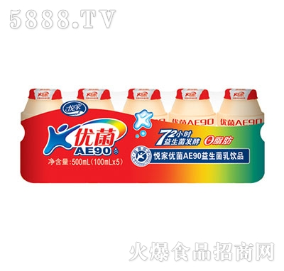 悦家优菌AE90益生菌乳饮品-(100mlX5瓶X8组-)