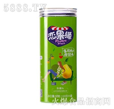 恋果缘梨罐头168gx4罐
