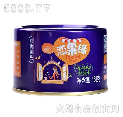恋果缘柑橘罐头168g