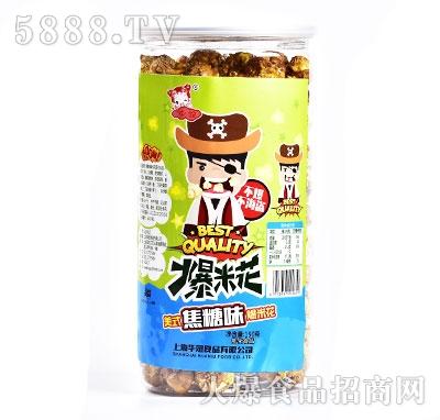 华妞爆米花焦糖味150克