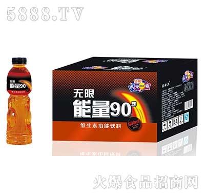 无限能量90维生素功能饮料