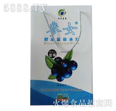 参女野生蓝莓冰酒375毫升5度