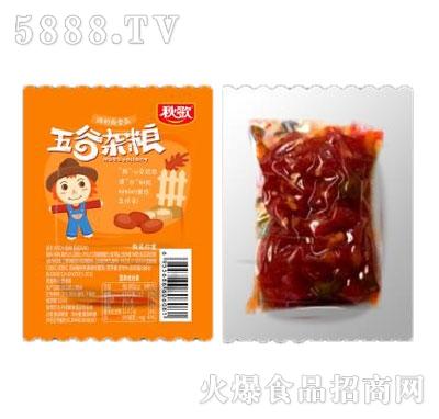 秋歌五谷杂粮