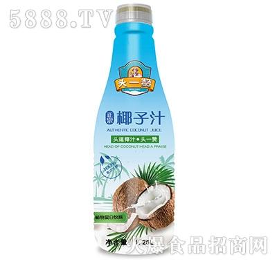 头一赞椰子汁1.25L圆形