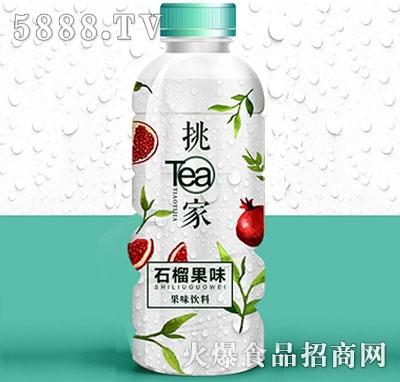 挑tea家石榴果味饮料