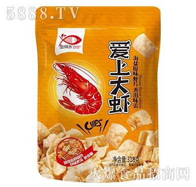 318g鱼得水爱上大虾海盐原味虾片