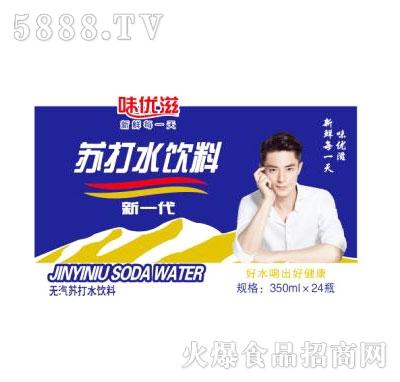 味优滋苏打水饮料350mlX24