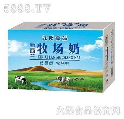 九阳食品新西兰牧场奶