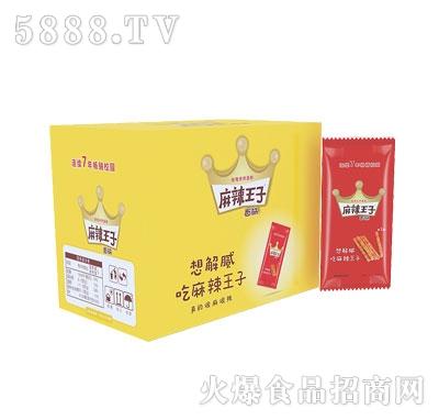玉峰食品小包装麻辣王子盒装