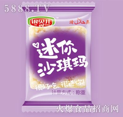 银贝儿迷你沙琪玛称重(紫)