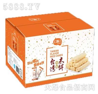 上嘴儿台湾米饼箱