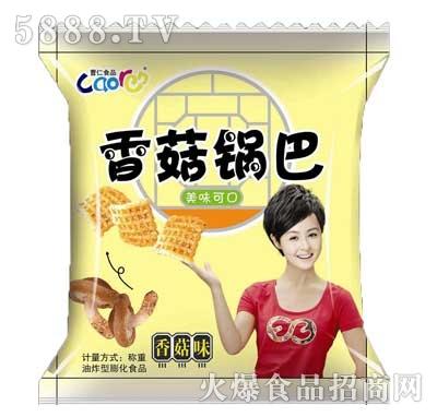 曹仁香菇锅巴