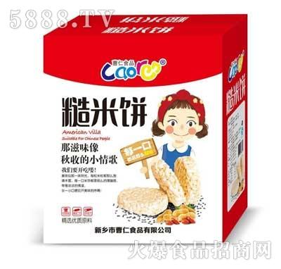 曹仁糙米饼(礼盒)
