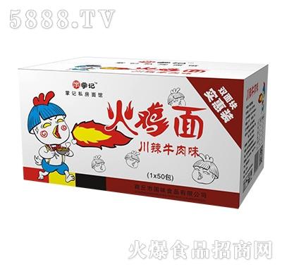 掌记川辣牛肉味火鸡面50包