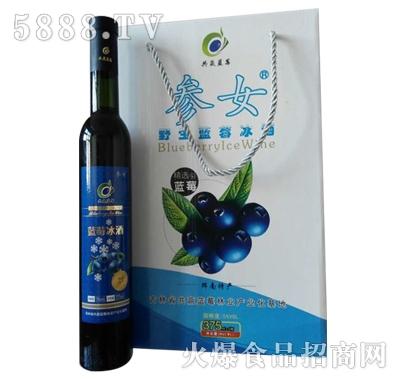 参女野生蓝莓冰酒(礼盒装)