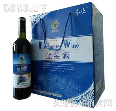 参女蓝莓酒(礼盒)